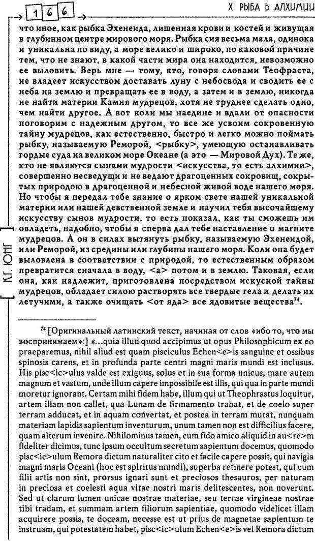 DJVU. Эон: исследования о символике самости. Юнг К. Г. Страница 167. Читать онлайн