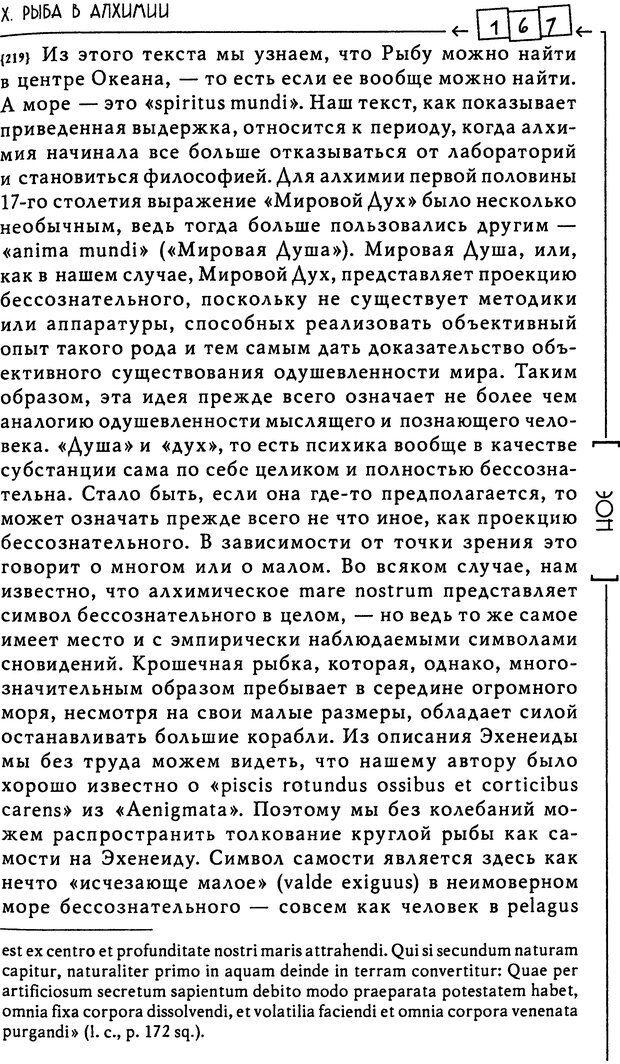 DJVU. Эон: исследования о символике самости. Юнг К. Г. Страница 168. Читать онлайн
