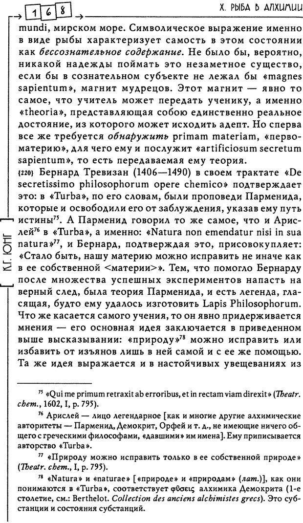 DJVU. Эон: исследования о символике самости. Юнг К. Г. Страница 169. Читать онлайн