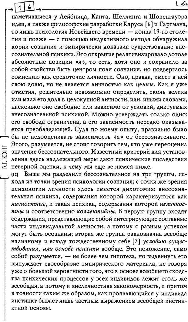 DJVU. Эон: исследования о символике самости. Юнг К. Г. Страница 17. Читать онлайн