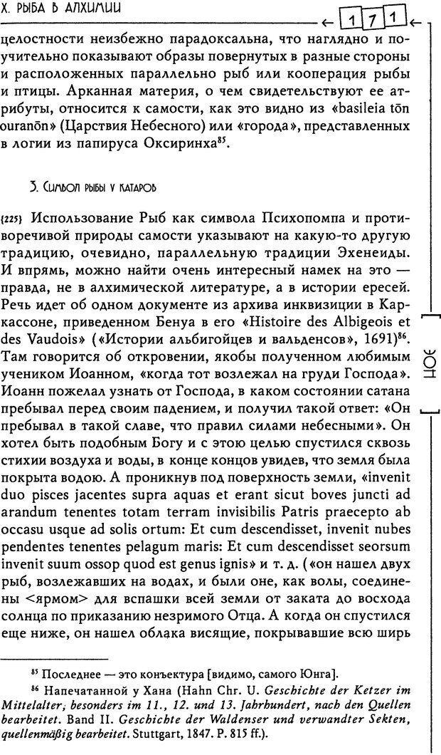 DJVU. Эон: исследования о символике самости. Юнг К. Г. Страница 172. Читать онлайн
