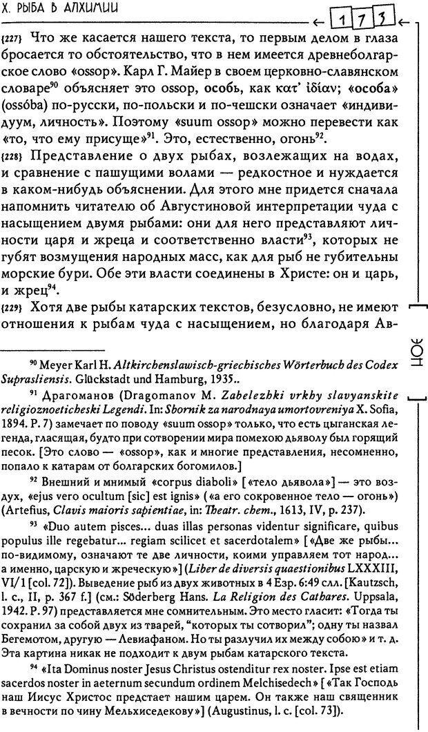 DJVU. Эон: исследования о символике самости. Юнг К. Г. Страница 174. Читать онлайн