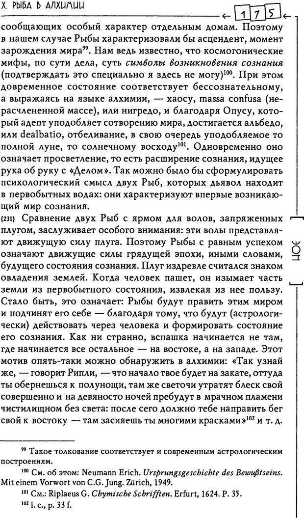 DJVU. Эон: исследования о символике самости. Юнг К. Г. Страница 176. Читать онлайн