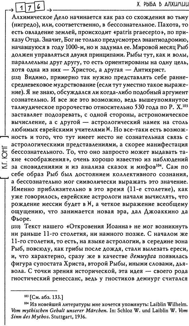 DJVU. Эон: исследования о символике самости. Юнг К. Г. Страница 177. Читать онлайн
