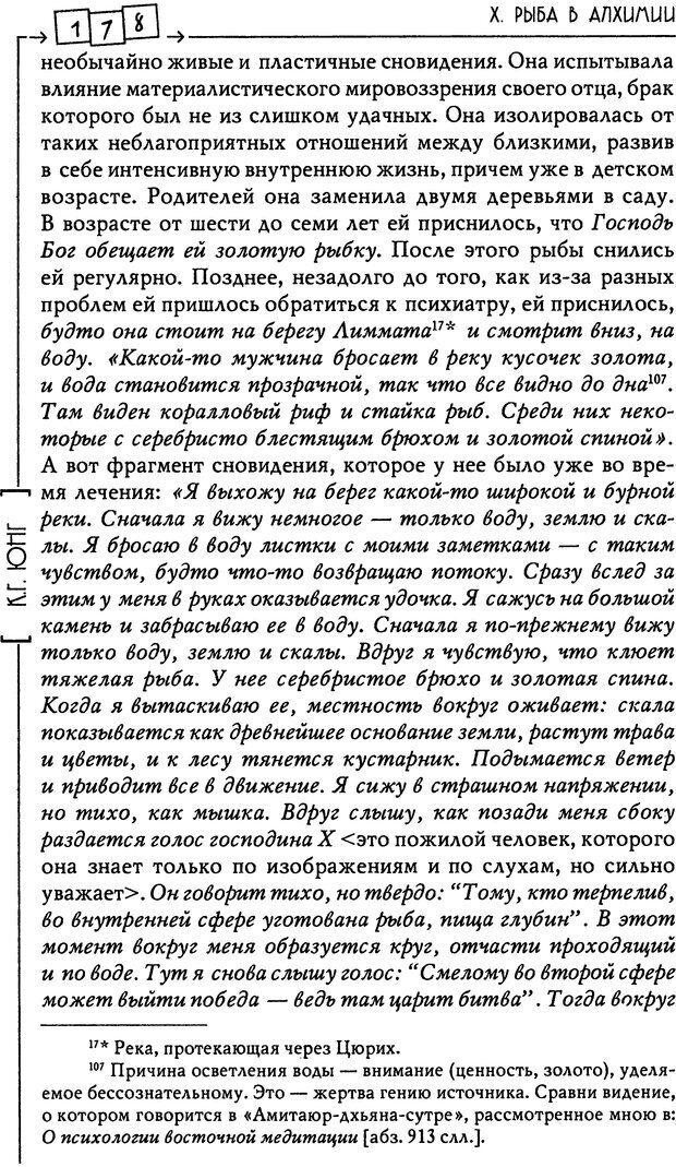 DJVU. Эон: исследования о символике самости. Юнг К. Г. Страница 179. Читать онлайн