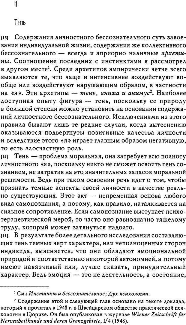 DJVU. Эон: исследования о символике самости. Юнг К. Г. Страница 18. Читать онлайн