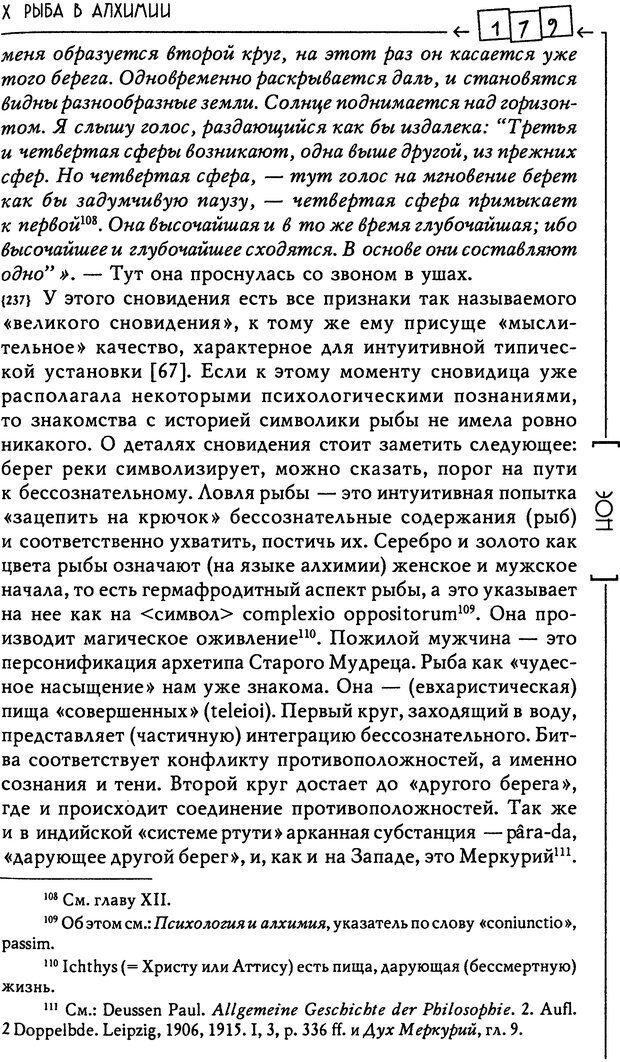 DJVU. Эон: исследования о символике самости. Юнг К. Г. Страница 180. Читать онлайн