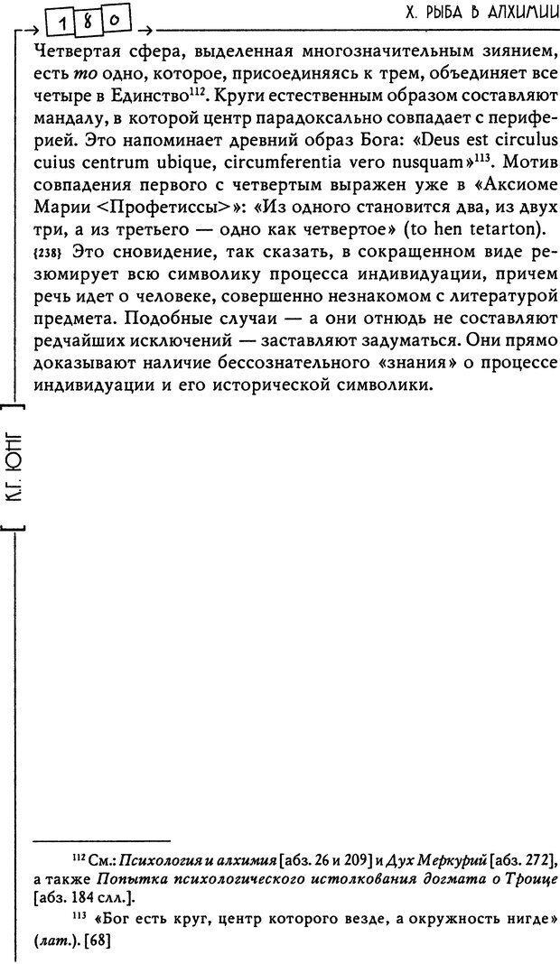 DJVU. Эон: исследования о символике самости. Юнг К. Г. Страница 181. Читать онлайн