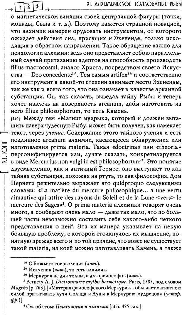 DJVU. Эон: исследования о символике самости. Юнг К. Г. Страница 183. Читать онлайн