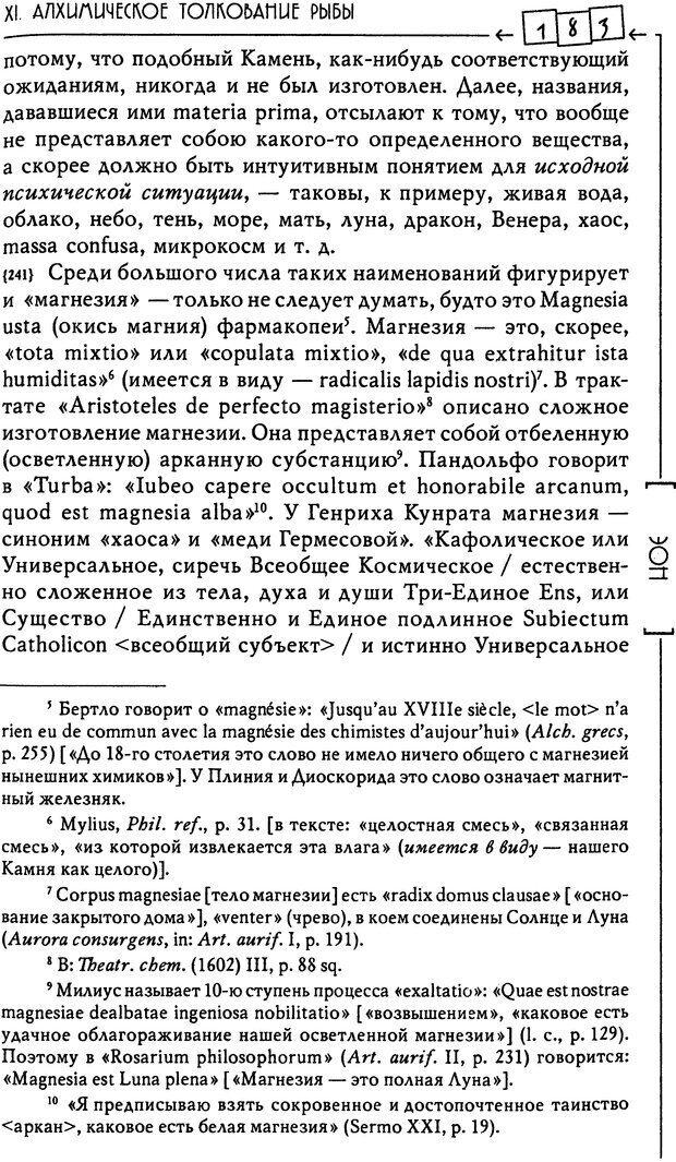 DJVU. Эон: исследования о символике самости. Юнг К. Г. Страница 184. Читать онлайн