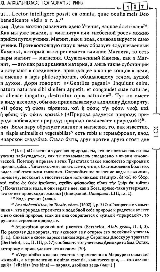 DJVU. Эон: исследования о символике самости. Юнг К. Г. Страница 188. Читать онлайн