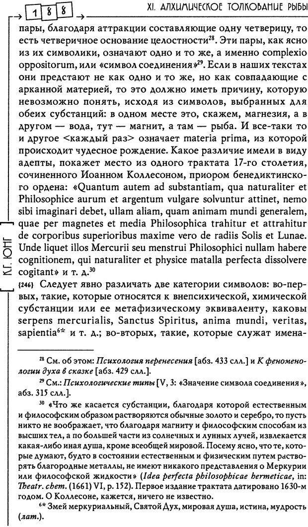 DJVU. Эон: исследования о символике самости. Юнг К. Г. Страница 189. Читать онлайн