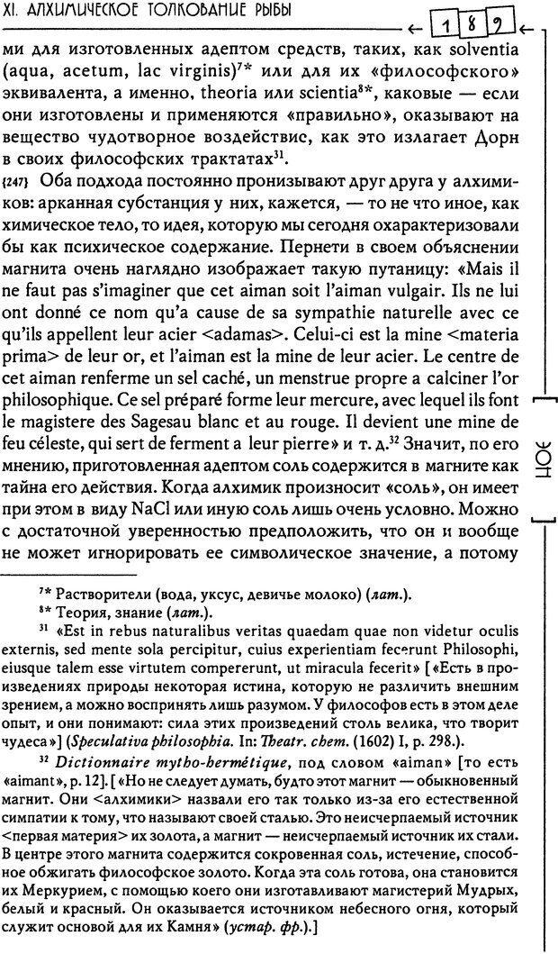 DJVU. Эон: исследования о символике самости. Юнг К. Г. Страница 190. Читать онлайн