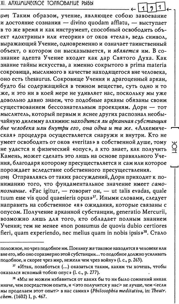 DJVU. Эон: исследования о символике самости. Юнг К. Г. Страница 192. Читать онлайн