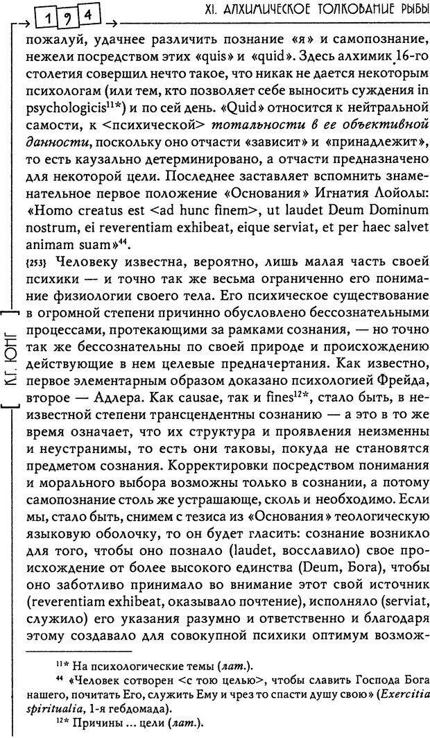DJVU. Эон: исследования о символике самости. Юнг К. Г. Страница 195. Читать онлайн