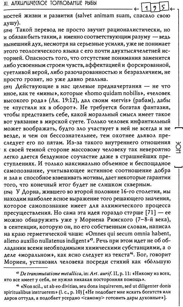DJVU. Эон: исследования о символике самости. Юнг К. Г. Страница 196. Читать онлайн