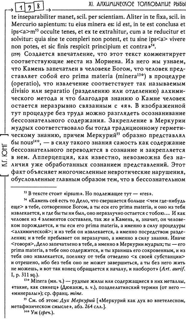 DJVU. Эон: исследования о символике самости. Юнг К. Г. Страница 199. Читать онлайн