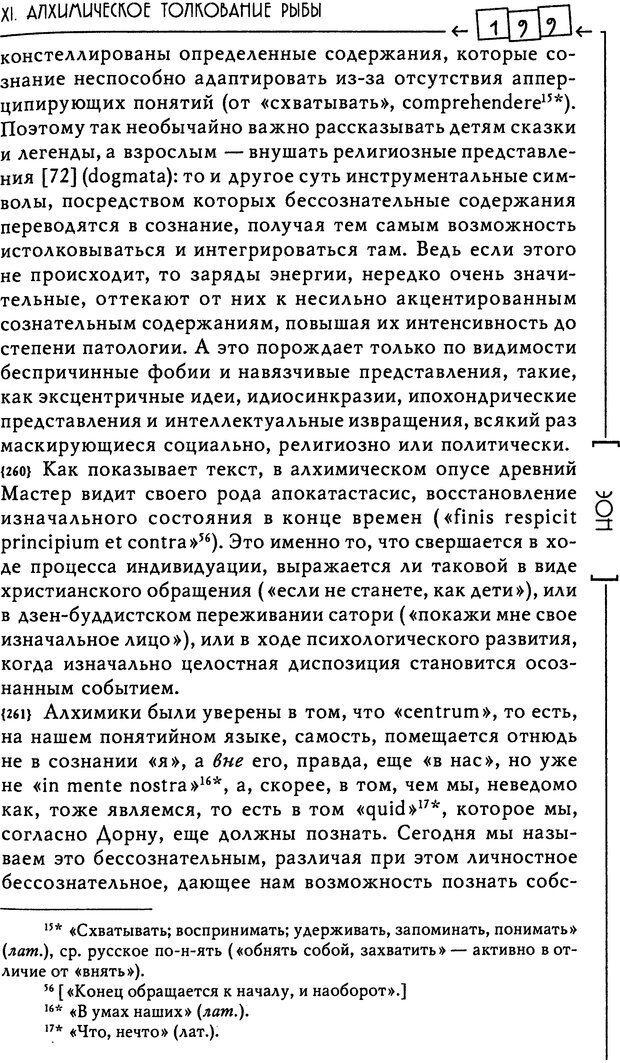 DJVU. Эон: исследования о символике самости. Юнг К. Г. Страница 200. Читать онлайн
