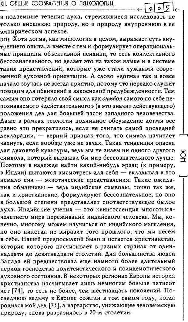DJVU. Эон: исследования о символике самости. Юнг К. Г. Страница 206. Читать онлайн