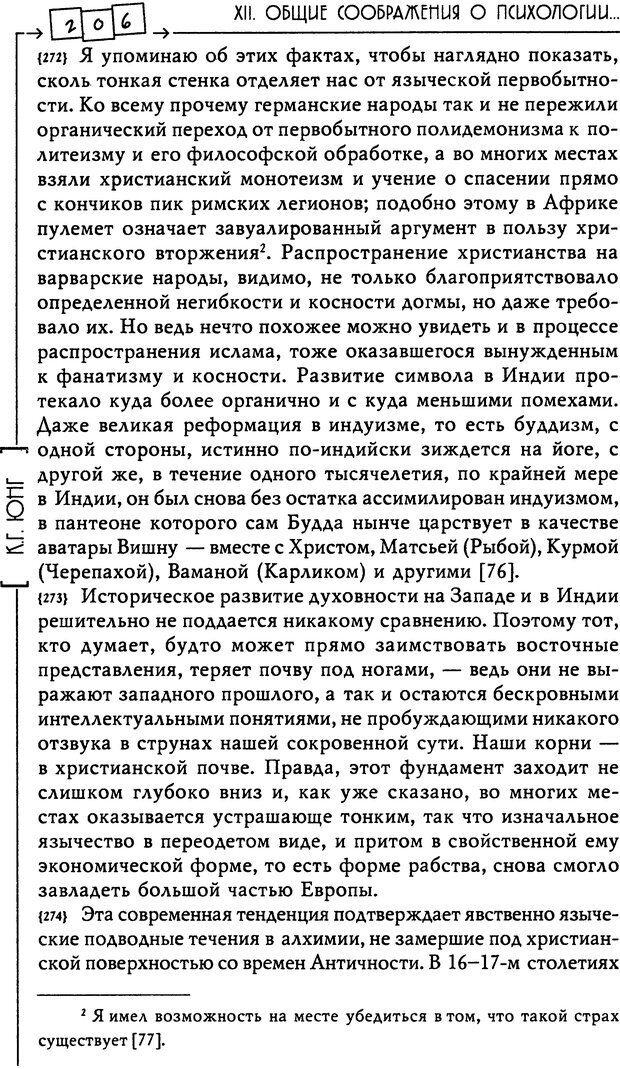 DJVU. Эон: исследования о символике самости. Юнг К. Г. Страница 207. Читать онлайн