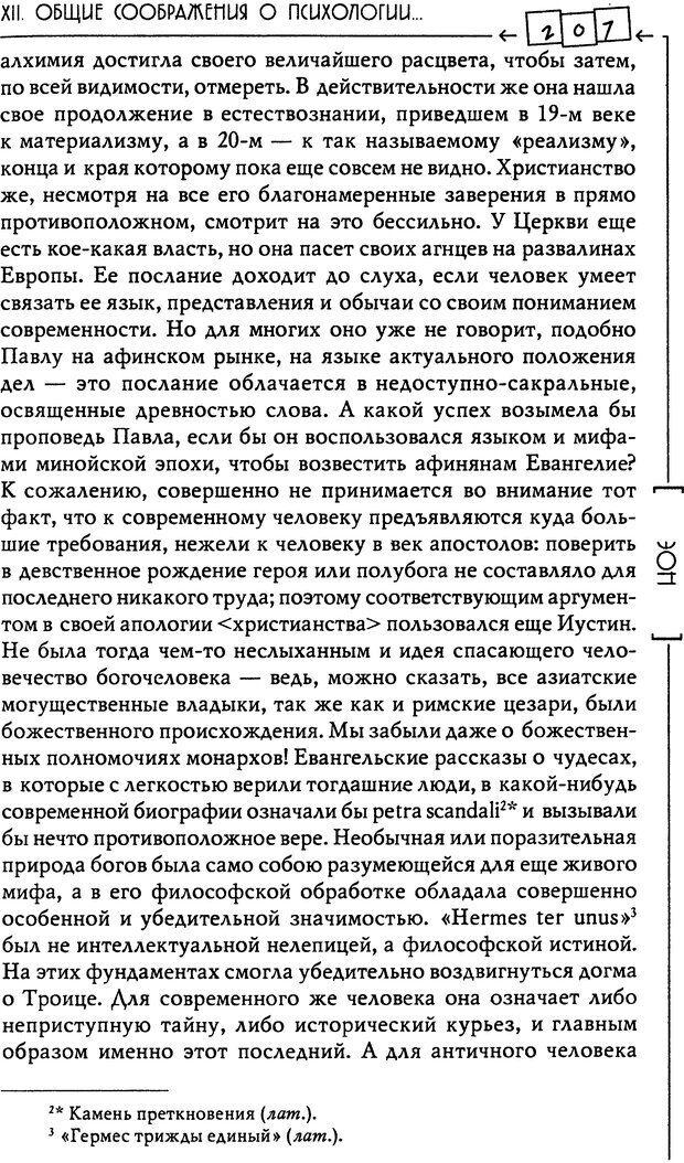 DJVU. Эон: исследования о символике самости. Юнг К. Г. Страница 208. Читать онлайн