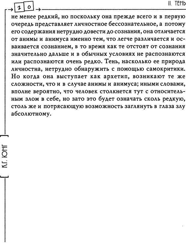 DJVU. Эон: исследования о символике самости. Юнг К. Г. Страница 21. Читать онлайн