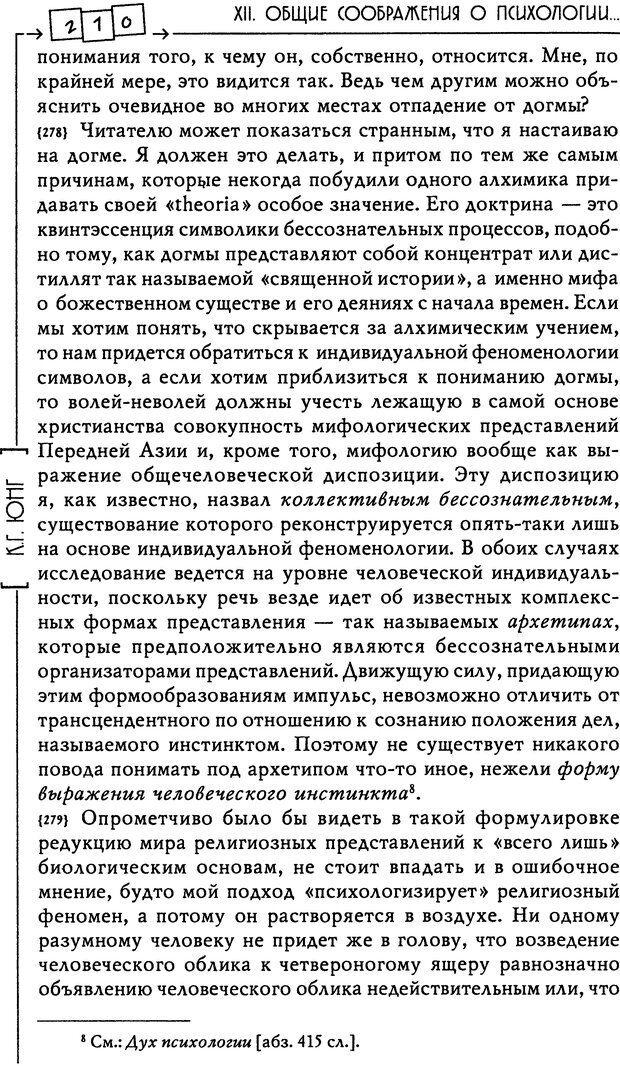 DJVU. Эон: исследования о символике самости. Юнг К. Г. Страница 211. Читать онлайн