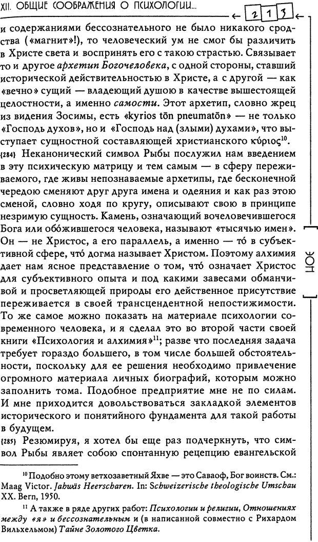 DJVU. Эон: исследования о символике самости. Юнг К. Г. Страница 214. Читать онлайн