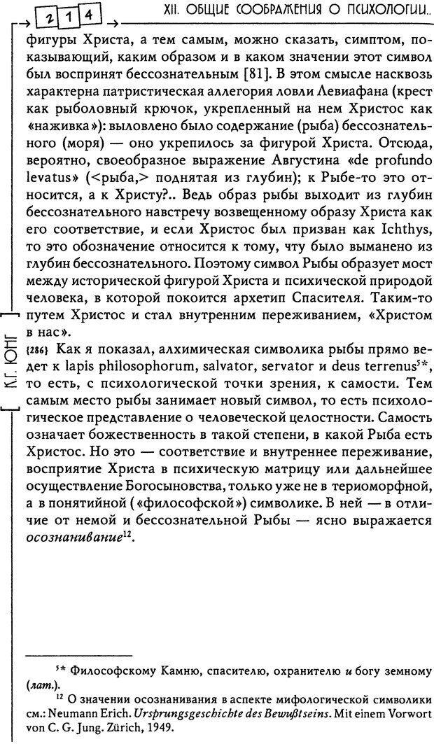 DJVU. Эон: исследования о символике самости. Юнг К. Г. Страница 215. Читать онлайн
