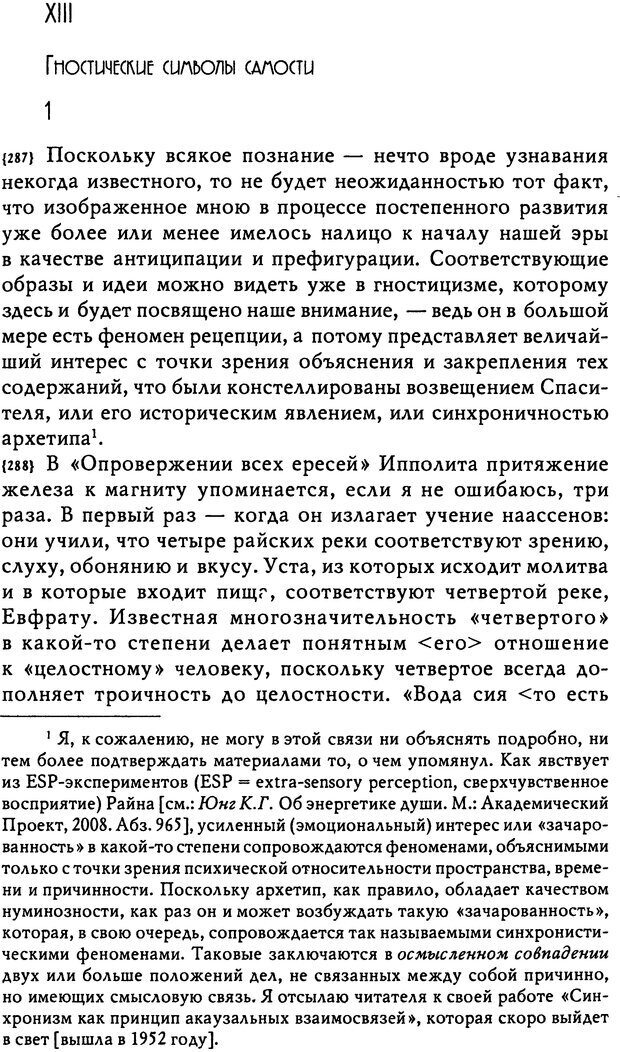 DJVU. Эон: исследования о символике самости. Юнг К. Г. Страница 216. Читать онлайн