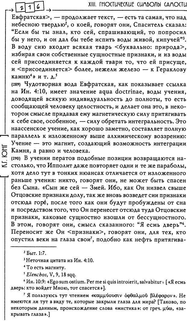 DJVU. Эон: исследования о символике самости. Юнг К. Г. Страница 217. Читать онлайн