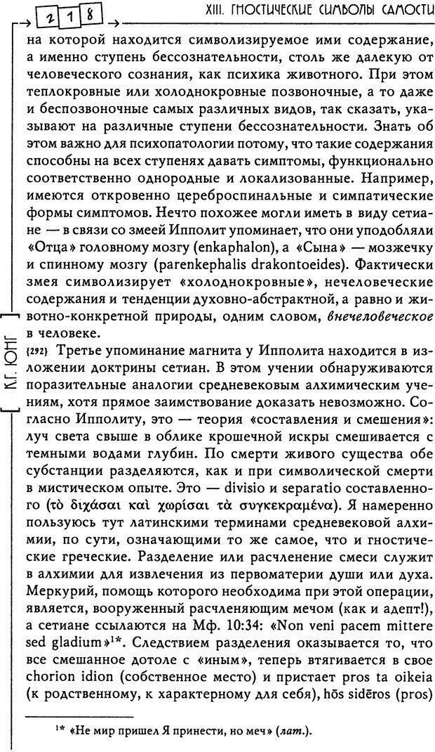 DJVU. Эон: исследования о символике самости. Юнг К. Г. Страница 219. Читать онлайн