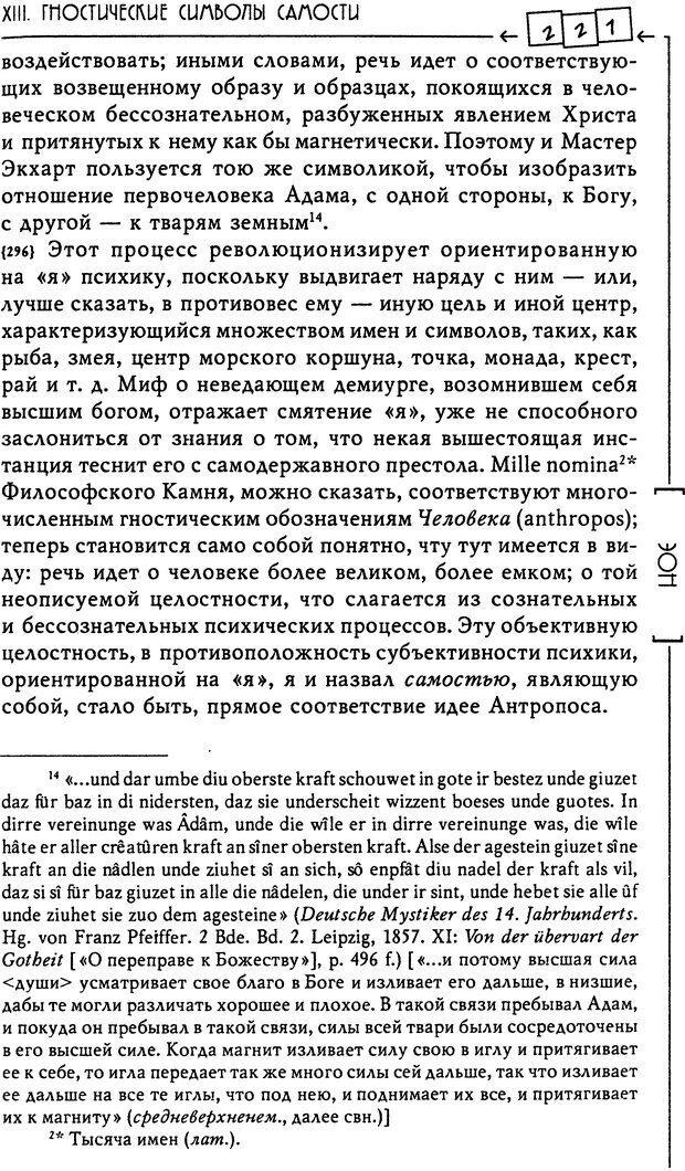 DJVU. Эон: исследования о символике самости. Юнг К. Г. Страница 222. Читать онлайн