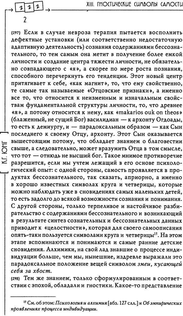 DJVU. Эон: исследования о символике самости. Юнг К. Г. Страница 223. Читать онлайн
