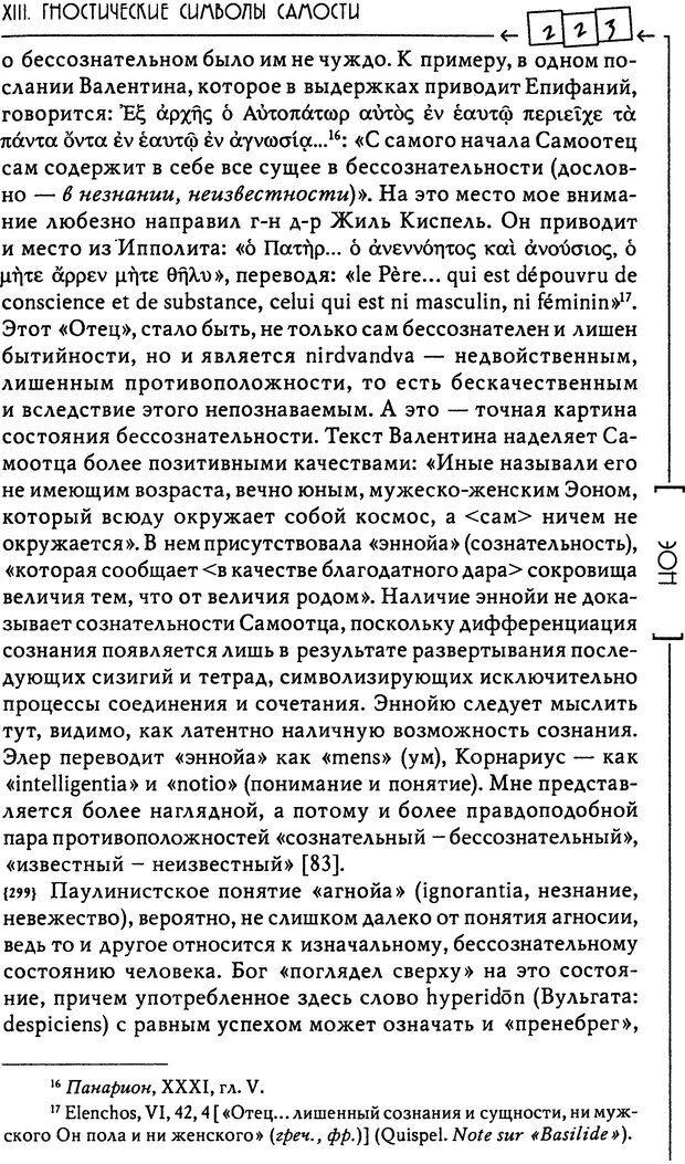 DJVU. Эон: исследования о символике самости. Юнг К. Г. Страница 224. Читать онлайн