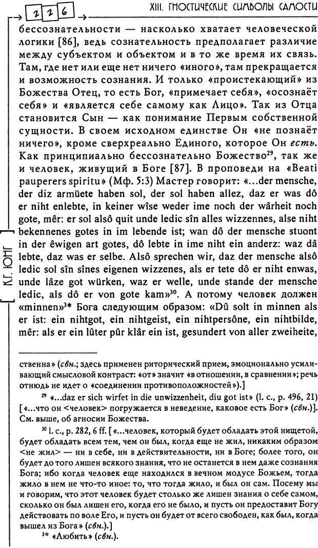 DJVU. Эон: исследования о символике самости. Юнг К. Г. Страница 227. Читать онлайн