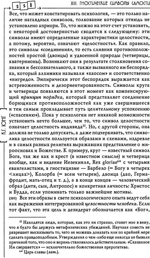 DJVU. Эон: исследования о символике самости. Юнг К. Г. Страница 229. Читать онлайн