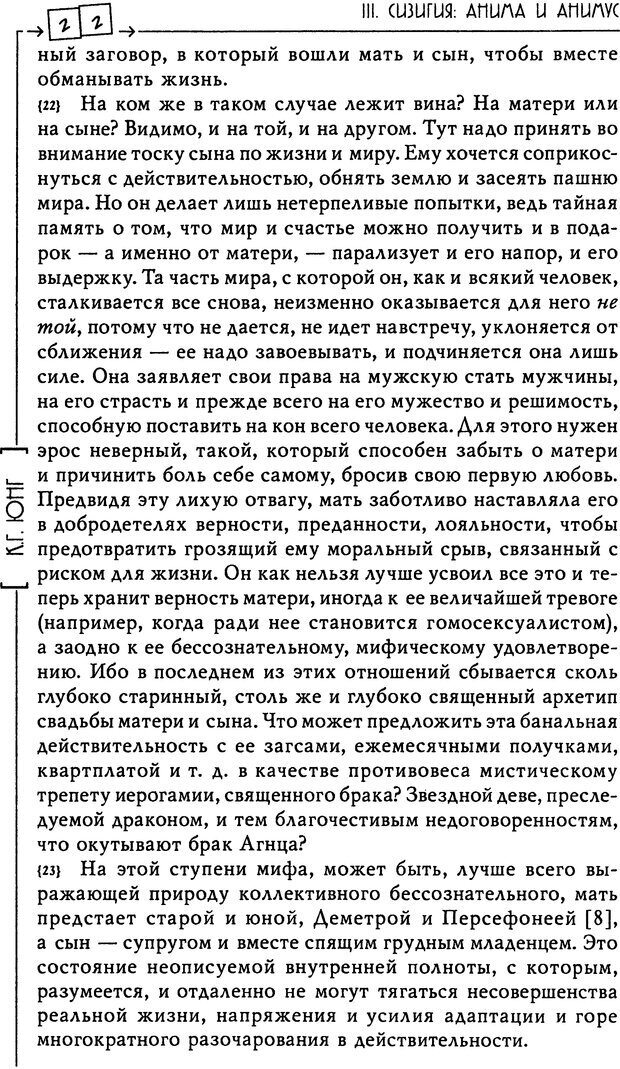 DJVU. Эон: исследования о символике самости. Юнг К. Г. Страница 23. Читать онлайн