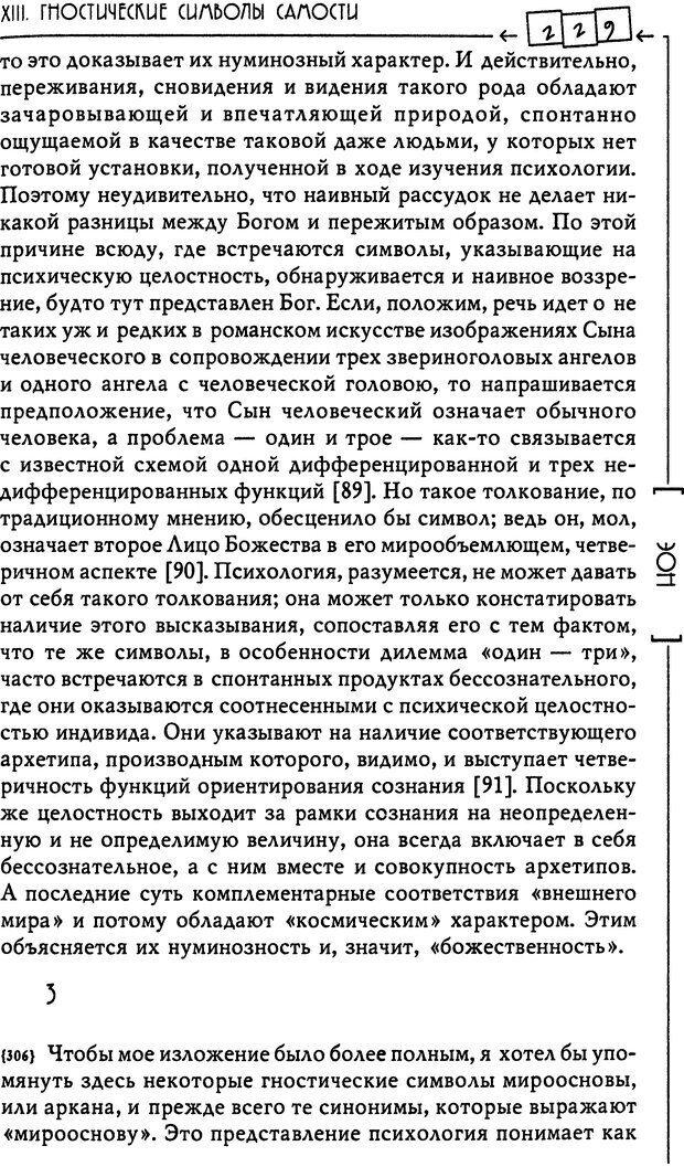 DJVU. Эон: исследования о символике самости. Юнг К. Г. Страница 230. Читать онлайн