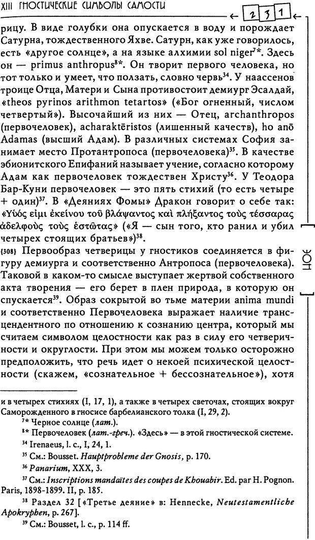 DJVU. Эон: исследования о символике самости. Юнг К. Г. Страница 232. Читать онлайн