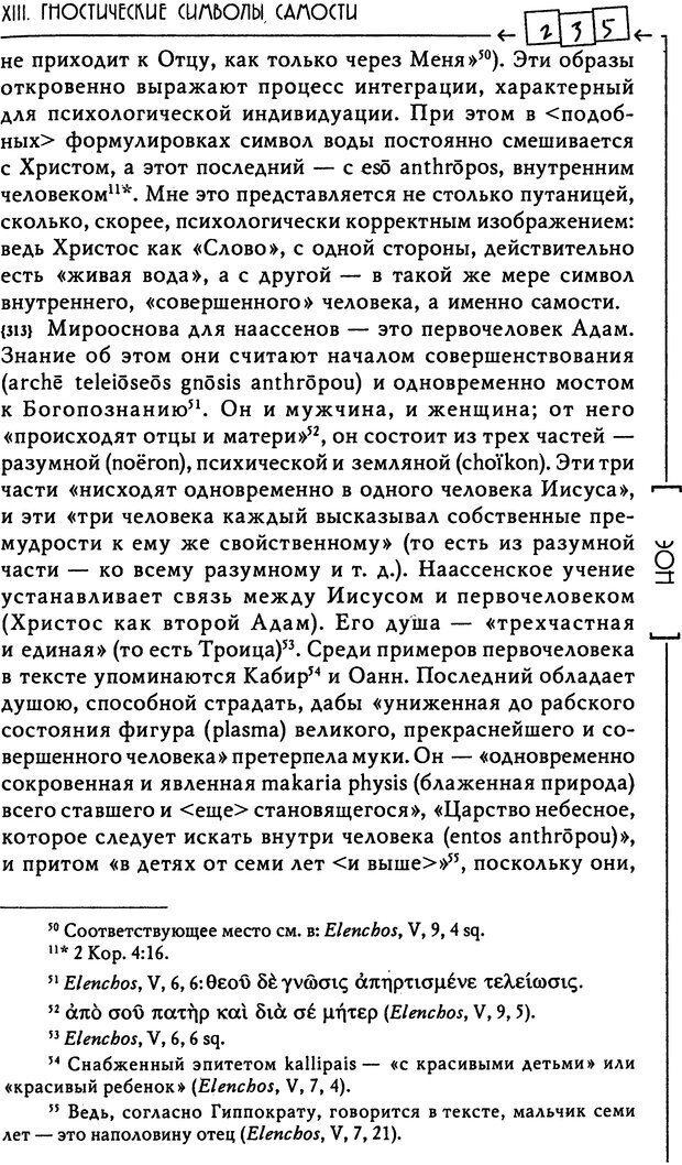 DJVU. Эон: исследования о символике самости. Юнг К. Г. Страница 236. Читать онлайн
