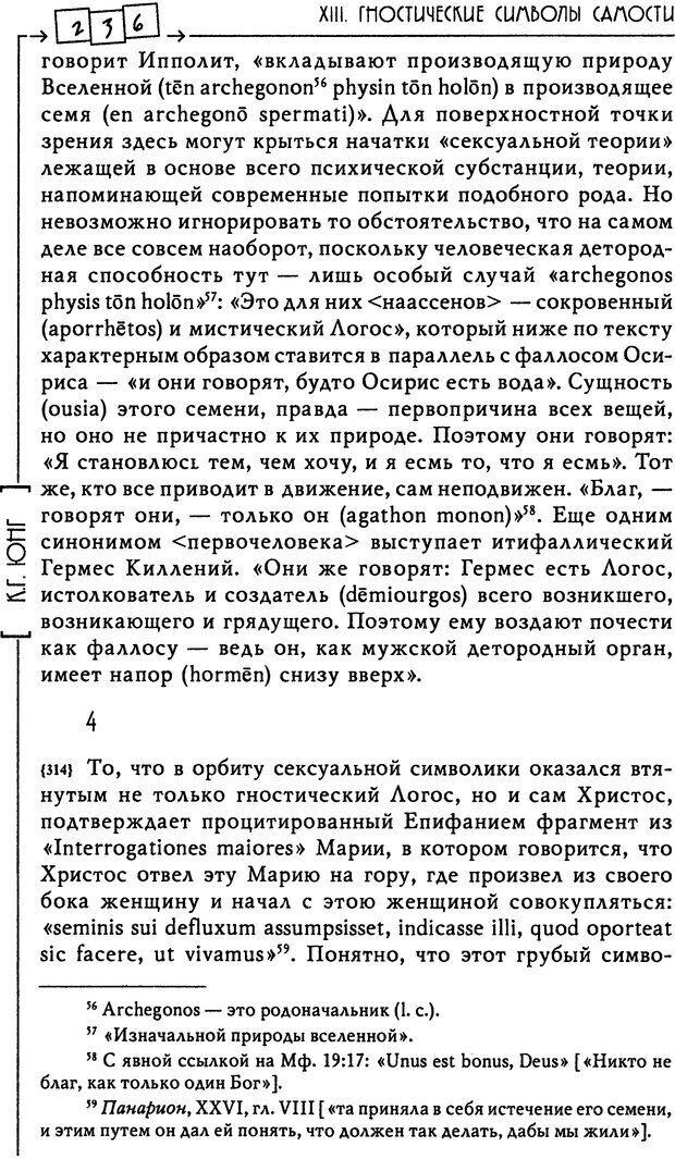DJVU. Эон: исследования о символике самости. Юнг К. Г. Страница 237. Читать онлайн
