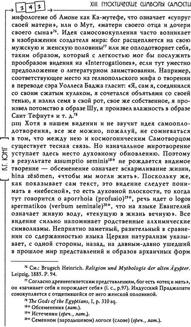 DJVU. Эон: исследования о символике самости. Юнг К. Г. Страница 243. Читать онлайн