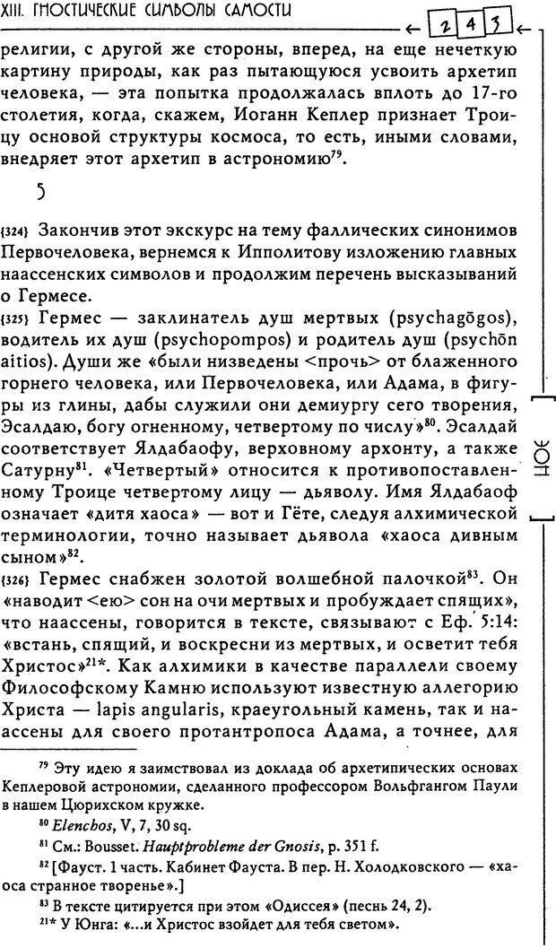 DJVU. Эон: исследования о символике самости. Юнг К. Г. Страница 244. Читать онлайн