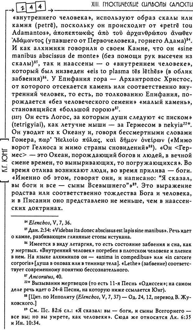 DJVU. Эон: исследования о символике самости. Юнг К. Г. Страница 245. Читать онлайн