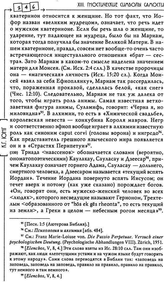 DJVU. Эон: исследования о символике самости. Юнг К. Г. Страница 247. Читать онлайн