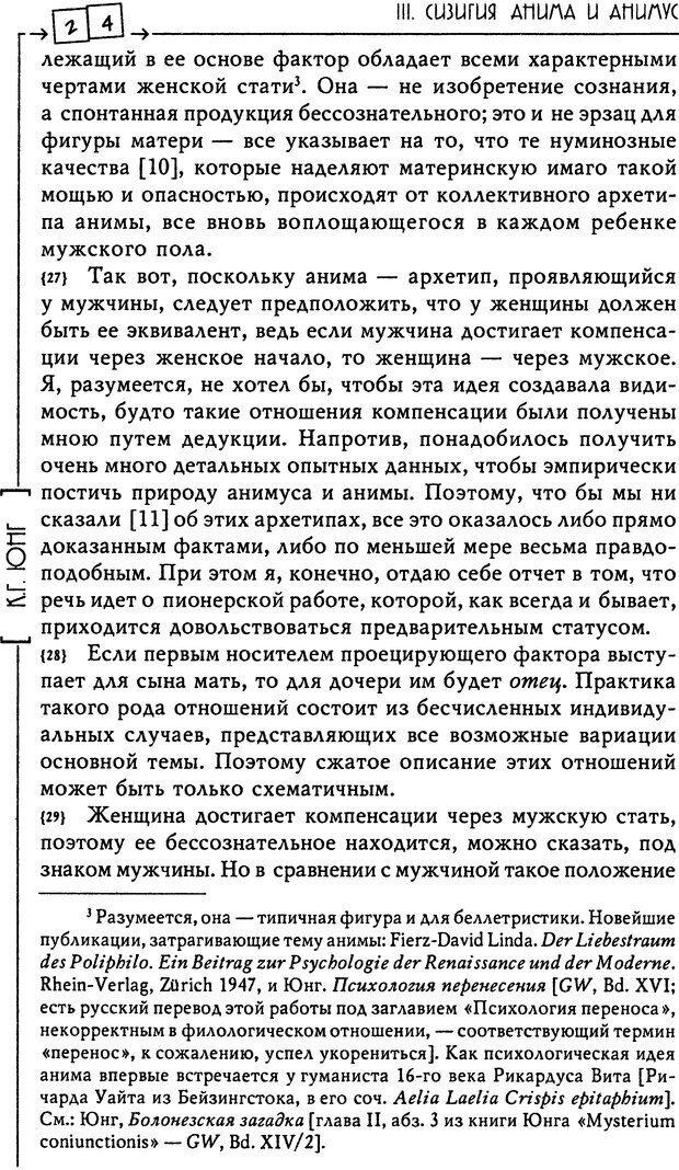 DJVU. Эон: исследования о символике самости. Юнг К. Г. Страница 25. Читать онлайн
