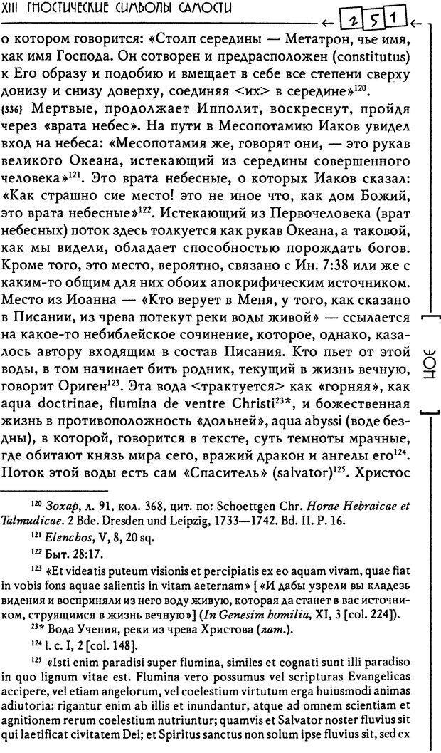 DJVU. Эон: исследования о символике самости. Юнг К. Г. Страница 252. Читать онлайн