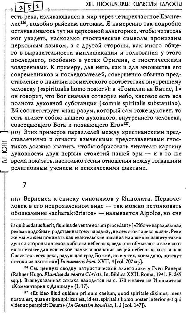 DJVU. Эон: исследования о символике самости. Юнг К. Г. Страница 253. Читать онлайн