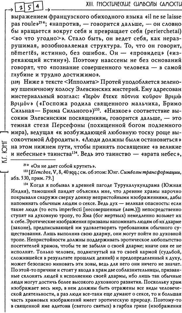 DJVU. Эон: исследования о символике самости. Юнг К. Г. Страница 255. Читать онлайн